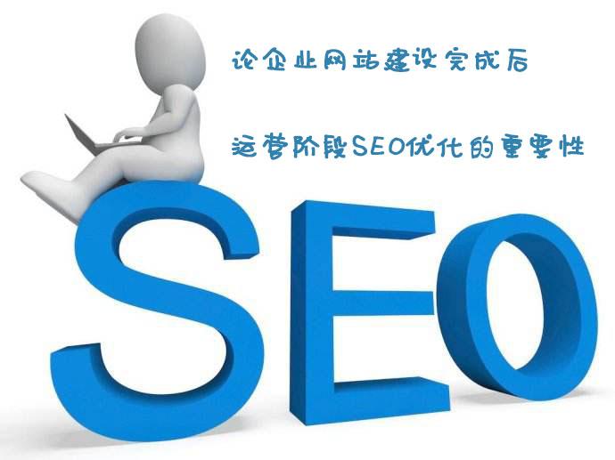 论企业网站建设完成后,运营阶段SEO优化的重要性.jpg