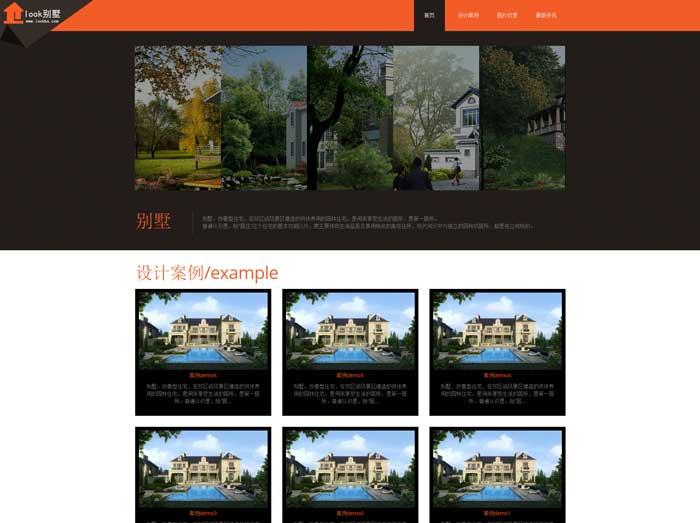 响应式图片展示-产品展示_别墅企业模板.jpg