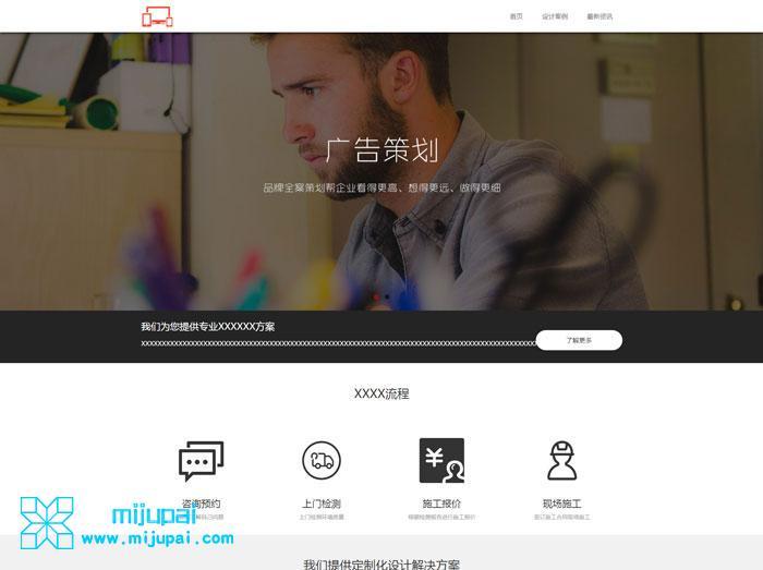响应式图片展示-产品展示_别墅企业模板1.jpg