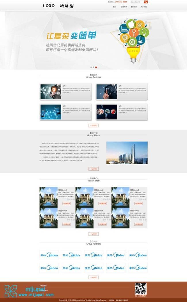响应式图片展示-产品展示_简洁红色企业模板.jpg