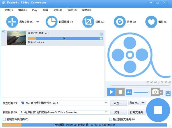 Faasoft Video Converter软件截图