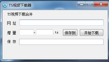TS下载.jpg